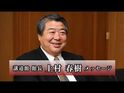 「講道館」館長 上村春樹氏メッセージ