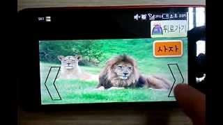 동물 사진 - 앱버랜드 동물원 YouTube video