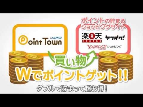 Video of ポイントタウン - 副業でギフト券にすぐ交換!お小遣い稼ぎ