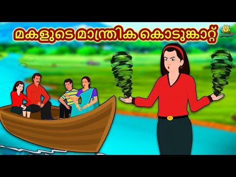 Malayalam Stories - മകളുടെ മാന്ത്രിക കൊടുങ്കാറ്റ്   Stories in Malayalam  Moral Stories in Malayalam