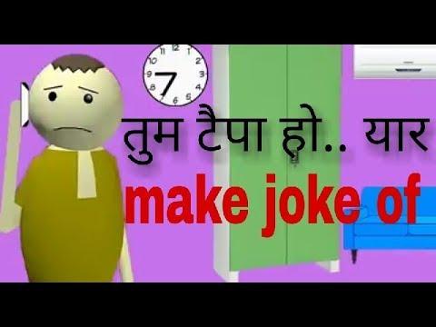 Video MAKE JOKE OF - THUM TOPA HO YAAR | yaar anmulle | Ajay sharma | download in MP3, 3GP, MP4, WEBM, AVI, FLV January 2017