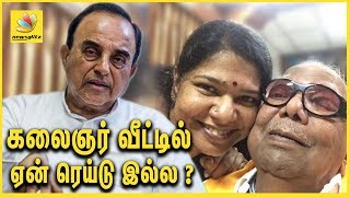 Video கலைஞர் வீட்டில் ஏன் ரெய்டு இல்ல ? | Subramanian Swamy questions why no raids on Karunanidhi's house MP3, 3GP, MP4, WEBM, AVI, FLV November 2017