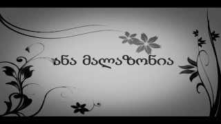 Download Lagu მაგნოლია (ტექსტი) ❤ ანა მალაზონია ❤ (Texti) Magnolia , Ana Malazonia Mp3