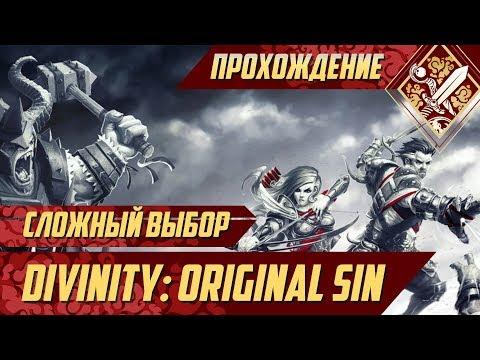 Сложный выбор - Divinity Original Sin #79