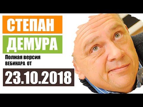 2018.10.29 Степан Демура. - О народу стало мало, значит нужно покупать $...
