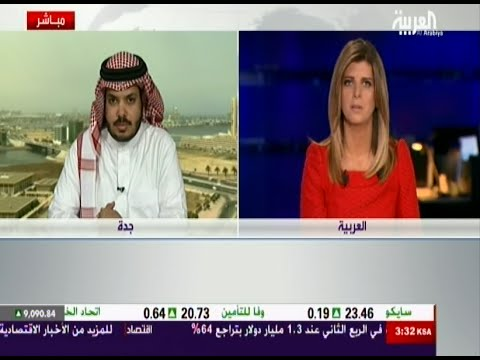 لقاء بن فريحان مع جرس الإغلاق في قناة العربية الثلاثاء 28-7-2015