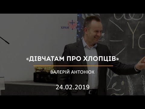 Дівчатам про хлопців / Валерій Антонюк / 24.02.2019