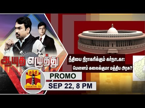-22-09-2016-Ayutha-Ezhuthu-Will-the-govt-shatter-the-deafening-silence-on-cauvery-dispute--8PM