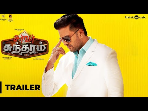 Server Sundaram Official Trailer | Santhanam, Vaibhavi | Santhosh Narayanan | Anand Balki