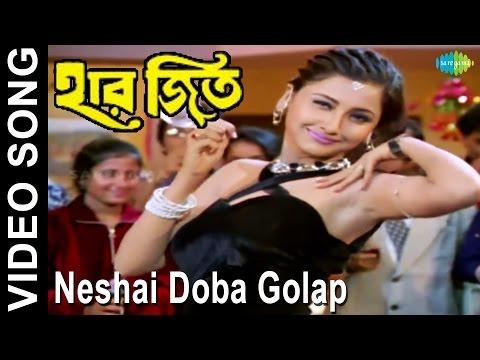 Download Neshai Doba Golap | Haar Jeet | Bengali Movie Video Song | Firdous Ahmed, Rachana Banerjee HD Mp4 3GP Video and MP3