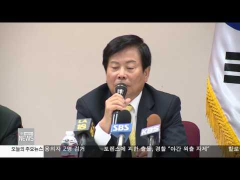 한인사회 소식 10.25.16 KBS America News