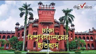 History of Dhaka University, ঢাকা বিশ্ববিদ্যালয়ের ইতিহাস