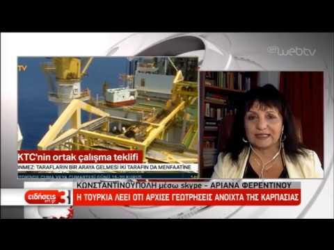Η Τουρκία λέει ότι άρχισε γεωτρήσεις ανοιχτά της Καρπασίας | 07/08/2019 | ΕΡΤ