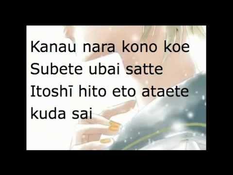 Soundless Voice Romaji Lyrics (видео)