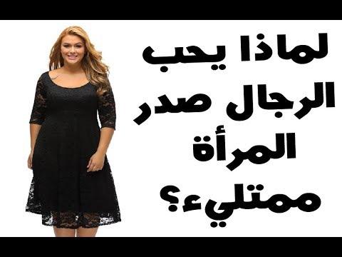 العرب اليوم - تعرف على سر تفضيل الرجل لصدر المرأة الممتلئ
