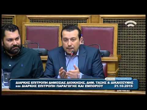 Βουλή: Τοποθέτηση Ν. Παππά στη συνεδρίαση με αντικείμενο ν/σ για τις τηλεοπτικές άδειες
