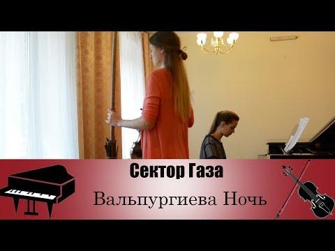 Сектор Газа - Вальпургиева ночь (скрипка + пианино)