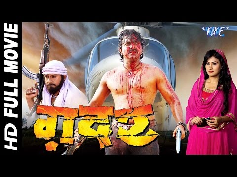 ग़दर || GADAR || Super Hit Full Bhojpuri Movie 2016 || Pawan Singh || Bhojpuri Full Film