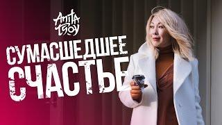Анита Цой Целься в сердце pop music videos 2016