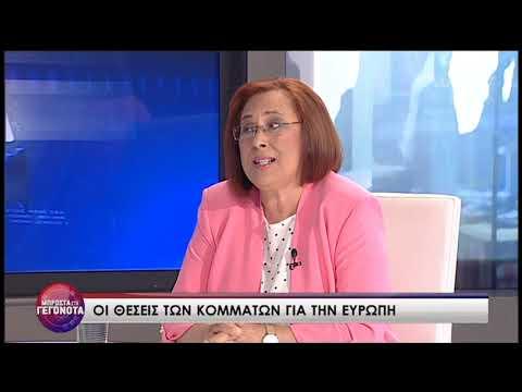 Η Όλγα Νάσση και η Άσπα Γοσπονδίνη , σχολιάζουν την πολιτική επικαιρότητα | 17/05/2019 |