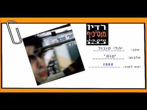 סקס לי - מתוך אלבום הסולו של יהלי סובול-