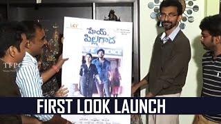 Watch Director Sekhar Kammula Launches Hey Pillagada Movie First Look☛ For latest news https://www.tfpc.in,  https://goo.gl/pQjhVq☛ Follow Us on https://twitter.com/tfpcin☛ Like Us on https://www.facebook.com/tfpcin☛ Follow us on https://instagram.com/tfpcin/► Latest Telugu Cinema Celebrities Interview https://goo.gl/08Kpy2 ► Latest Comedy Scenes https://goo.gl/SNtjdj► Latest Telugu Cinema Making Videos https://goo.gl/42X3cD► Latest Trailer  https://goo.gl/ugX9oT