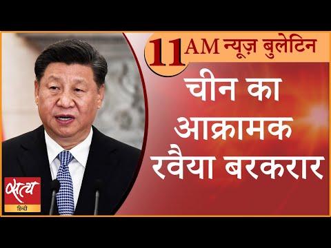 Satya Hindi News Bulletin। सत्य हिंदी समाचार बुलेटिन। 30 नवम्बर, सुबह तक की ख़बरें