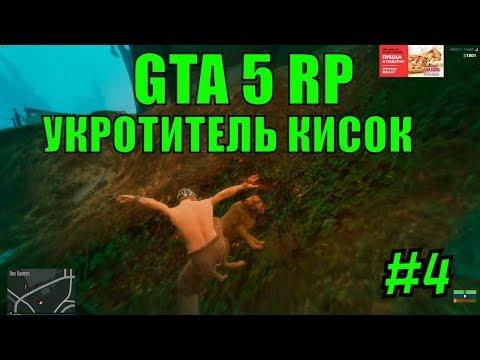 GTA 5 RP - УКРОТИТЕЛЬ КИСОК - ПАБЛО НОСКОБАР #4 [LIBERTY]