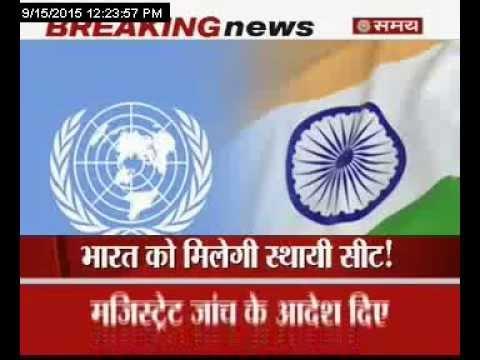 UN में भारत की बड़ी कामयाबी