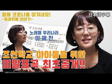[함께 코로나를 이겨내요!⑦] 조선학교 위한 미발표곡 최초공개! 우리나라 이혜진 …