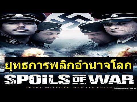 ยุทธการพลิกอำนาจโลก SPOILS OF WAR  หนังสงครามโลกครั้งที่ 2
