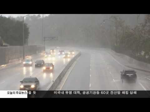 남가주 내일 또 비, 금요일 폭우 예보 2.15.17 KBS America News