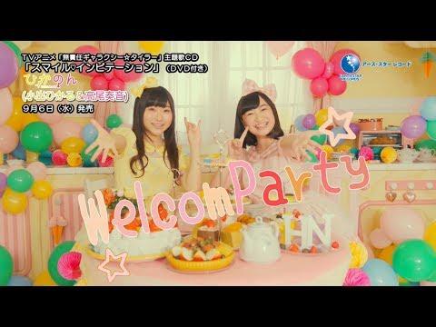 『スマイル♡インビテーション』 PV ( #ひかのん )