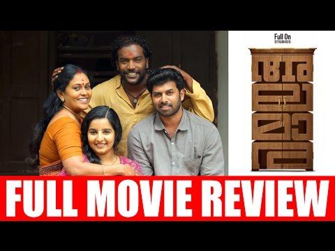 Malayalam Full Movie  Review Alamara - അലമാര FDFS റിവ്യു!