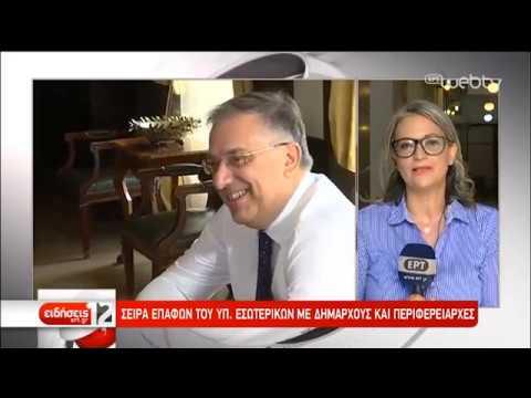 Συνάντηση Τ. Θεοδωρικάκο με Κ. Μπακογιάννη | 10/0-7/2019 | ΕΡΤ