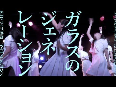【「ガラスのジェネレーション」8.10ライブ映像】アイドルネッサンス