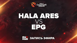 Hala Ares vs EPG, D2CL Season 13, game 2 [Mila]