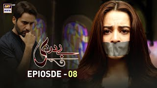 Video Baydardi Episode 8 - 14th May 2018 - ARY Digital Drama MP3, 3GP, MP4, WEBM, AVI, FLV Oktober 2018