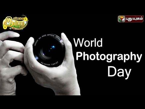 World Photography Day in Iniyavai Indru - 18/08/2016 I Puthuyugam TV