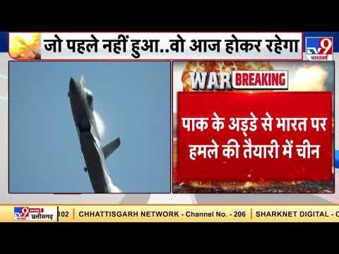 China ने Pok के स्कार्दू बेस पर भेजे दो J-20 विमान