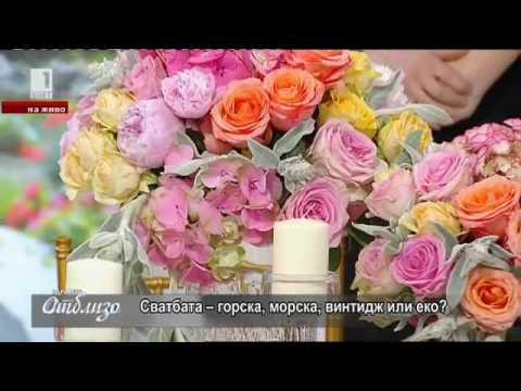 Новата булчинска мания – Eко Сватба (видео)