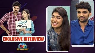 Rakesh Varre And Gargeyi Yellapragada Exclusive Interview   Evvarikee Cheppoddu Movie