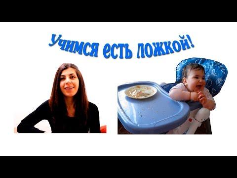 Как Научить Ребенка Есть Ложкой Самостоятельно | Ребенок кушает ложкой самостоятельно