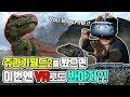 2                Vr            Ft      Jurassic World Blue Chapter 1 2  Htc Vive