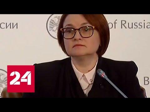Пресс-конференция Эльвиры Набиуллиной. Полное видео