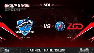Vega Squadron vs PSG.LGD, MDL Changsha Major, game 2 [Lum1Sit]
