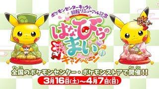 【公式】ポケモンセンターホットインフォメーション ポケモンセンター� by Pokemon Japan