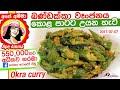 ✔ බණ්ඩක්කා කොළ පාටට උයන හැටි Delicious Okra curry by Apé Amma