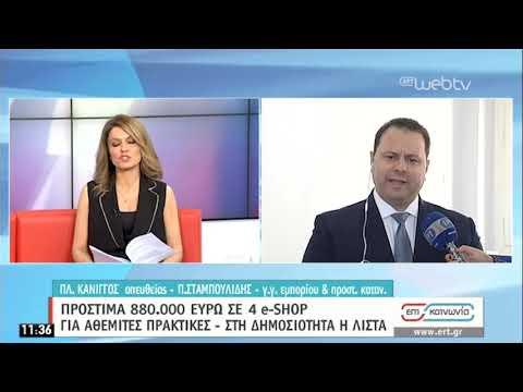 Πρόστιμα 880.000 ευρώ σε 4 e-SHOP   22/05/2020   ΕΡΤ