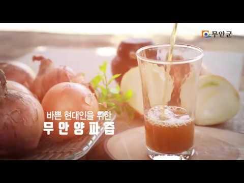 무안양파 홍보영상